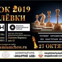 Кубок Рублевки в Барвихе / № 350
