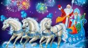 Новый Год к нам мчится, скоро все случится !! / № 353