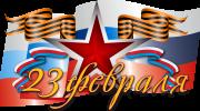 23 февраля — День защитника отечества ! / № 355