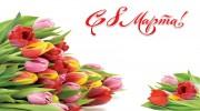 8 марта — праздник весны !! / № 356